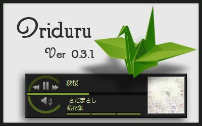 Image_computer/oriduru31.png